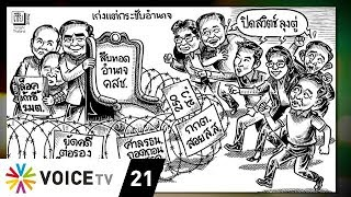 tonight-thailand-cartoons-by-เซีย-ep-126