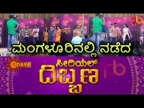 Exclusive Report On Serial Dibbana At Mangaluru By UdayaTv || Kaveri , Serial Dibbana ||