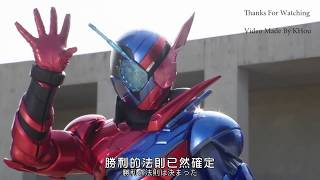 Cover images MADKamen Rider Build |Be The One - PANDORA feat. Beverly|