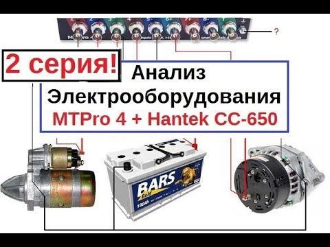 2 серия. Анализ электрооборудования. МTPro4+Hantek СС-650+Autool BT360