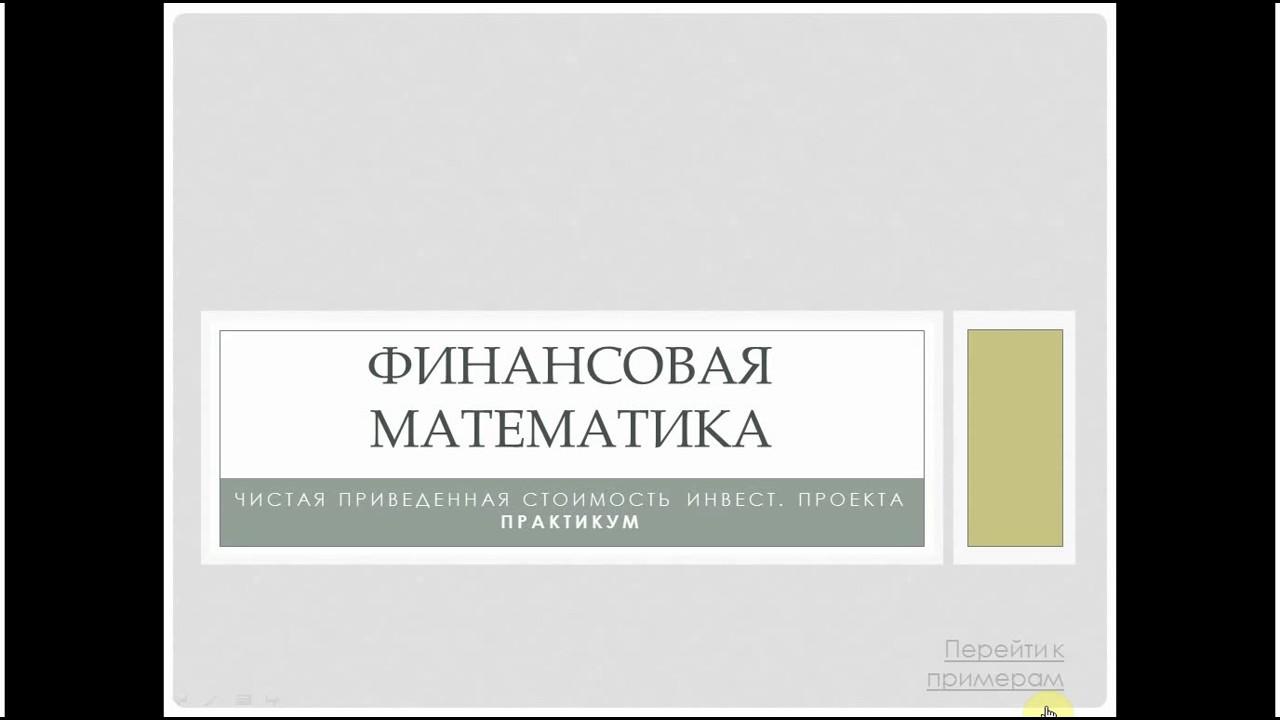 Финансовая математика, часть 13. Практикум по расчету чистой приведенной стоимости проектов (NPV)