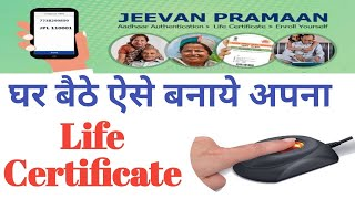 List of Biometric Devices for Jeevan Praman Digital Life Certificate Pensioners Latest News