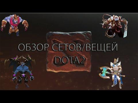 видео: Обзор сетов/вещей dota 2 ч.1