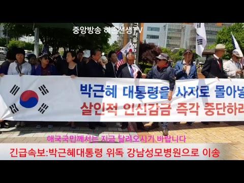 긴급속보:박근혜대통령 위독 강남성모병원으로 이송