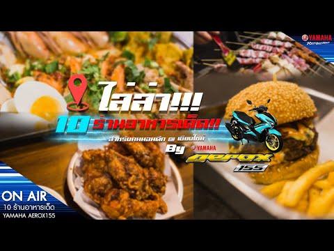 10 ร้านเด็ด ห้ามพลาดสำหรับคนนอนดึก @เชียงใหม่ By Yamaha Aerox 155 [Yamaha Review]