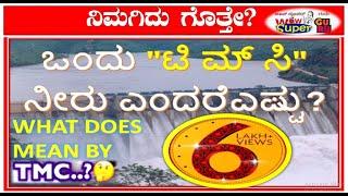 ಒಂದು ಟಿಎಂಸಿ ನೀರು ಎಂದರೆ ಎಷ್ಟು | WHAT IS TMC | ONDU TMC NIRU | ONE TMC WATER IN KANNADA|WOW SUPER GURU