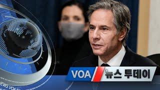 [VOA 뉴스 투데이] 2021년 1월 20일