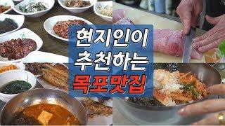 목포 레알 맛집들-오거리식당&자유공간&별…