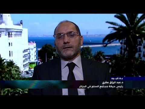 بلا قيود مع عبدالرزاق مقري رئيس حركة مجتمع السلم في الجزائر  - نشر قبل 2 ساعة