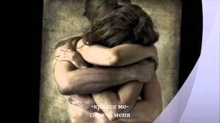 перевод Русский-Греческий ~ Паре ме- Возьми меня ~ Янис Вардис(, 2014-09-07T13:11:26.000Z)