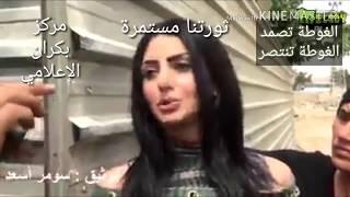 بنت شبيحة تروي ما فعله بها ثوار الغوطة وتعترف ..