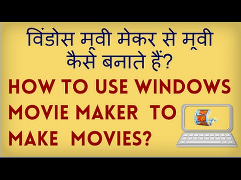 How to use Windows Movie Maker to make Videos for free? Apni