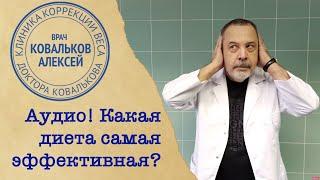 Диетолог Алексей Ковальков о лучшей диете