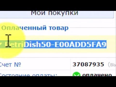 Как купить купон в чашке петри через Яндекс деньги | Чашка Петри |  PetriDish