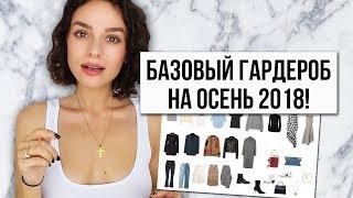 БАЗОВЫЙ ГАРДЕРОБ НА ОСЕНЬ 2018!