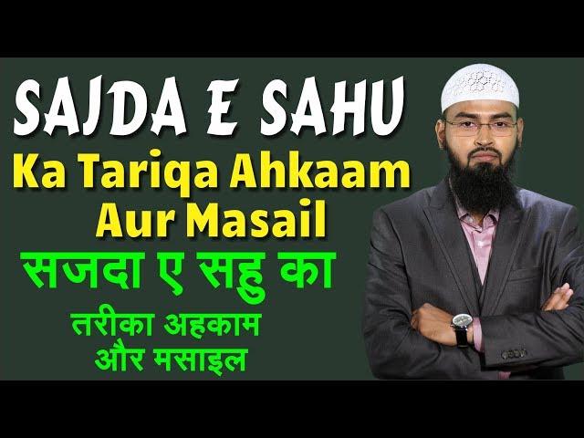 Sajda e Sahw Ka Tariqa Ahkaam Aur Masail By Adv. Faiz Syed