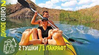 ☀ Дикое озеро на двоих - Рыбалка, полный отрыв и романтика - Серия 2