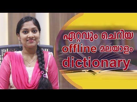 ഏറ്റവും ചെറിയ കിടിലൻ Offline മലയാളം Dictionary| Smallest Offline Malayalam Dictionary Available 2017