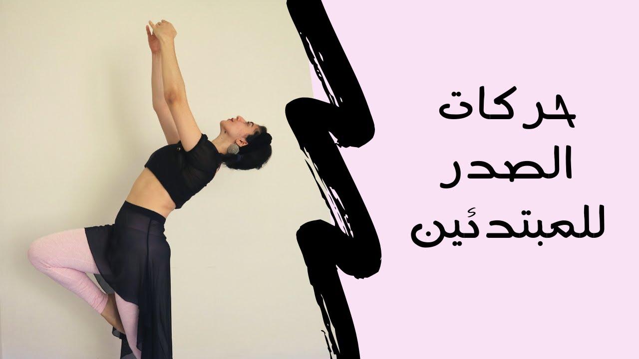 سلسلة الرقص الشرقي للمبتدئين -الدرس الثاني- حركات الصدر