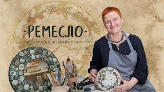 Майстриня мозаїки Олена Кіслих / Ремесло