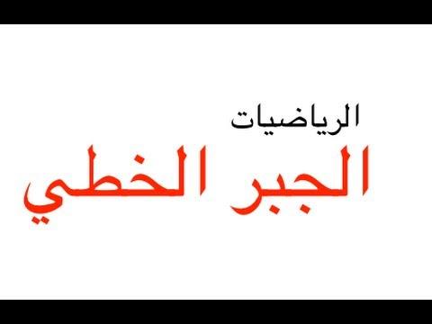 Echelon form and reduced echelon form 05 - الجبر الخطي