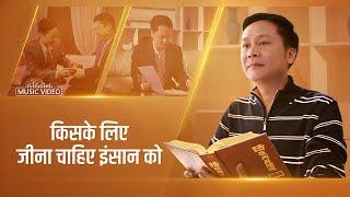 "Live for God ""किसके लिए जीना चाहिए इंसान को"" Find the Meaning of Life | Hindi Gospel Music Video"