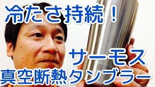 瀬戸さんの動画を拝見して購入してしまいました。 これは、今夏に欠かせ...