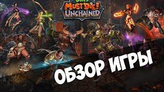 orcs Must Die! Unchained - Первый взгляд!