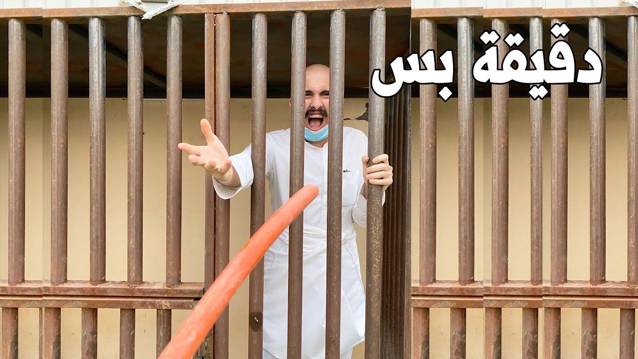 عندك دقيقة وحدة عشان تطلع ( ولا تتسبح ) !!