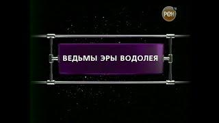 Ведьмы эры водолея Фантастические истории Рен-ТВ 2007