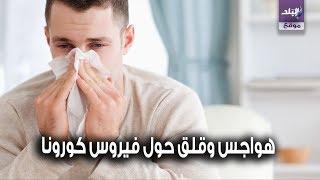 أعراض فيروس كورونا يوم بيوم من اليوم الأول حتى تأكد الإصابة