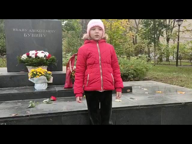 Настя Щикина читает произведение «Листопад» (Бунин Иван Алексеевич)