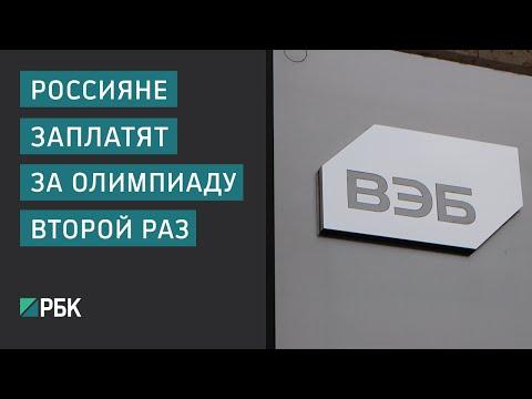 Банки: Внешэкономбанк - Ассоциация российских банков