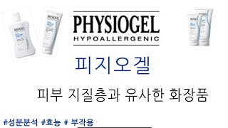 피지오겔 DMT 라인 분석 ( 피부지질층과 유사한 화장…