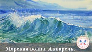Как рисовать волну акварелью. Демо-видео мастер-класса(Полную версию мастер-класса можно приобрести здесь: http://izo-life.ru/master-class/wave/, 2015-09-04T14:30:02.000Z)