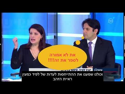 רגע קסום מהתכנית 'שישי' עם איילה חסון בערוץ 10 בו היא מתעקשת לומר את האמת שחברי הפאנל מתקשים לעכל