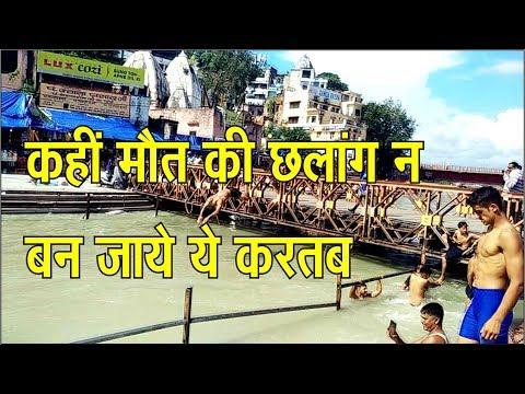 #aarti #mahakaal #sanidev #jyotirling  कहीं मौत की छलांग न बन जाये ये करतब