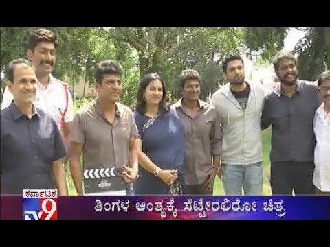 Ondu Motteya Kate Director Raj P Shetty Acting in Puneeth Rajkumar's PRK Production