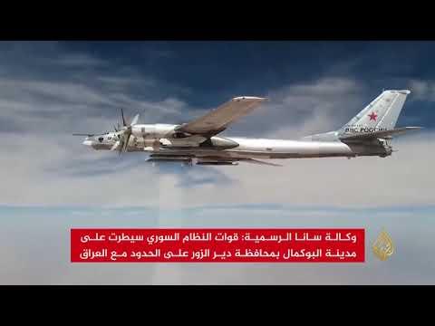 النظام السوري يعلن السيطرة على مدينة البوكمال  - نشر قبل 39 دقيقة