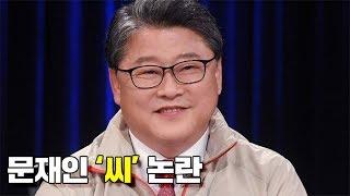 """""""문재인씨 탄핵감""""... 조원진 토론회 중 또 '문재인씨' 호칭 논란/비디오머그"""