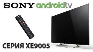 Умный и неторопливый - Обзор ТВ Sony 49XE9005 Линейки XE9005 / Android TV 2017 (55xe9005 65xe9005)