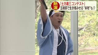 """【HTBニュース】熱演続々 土方歳三""""なりきり""""コンテスト"""