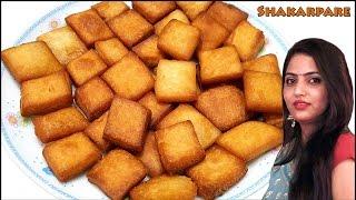 Shakkarpara recipe | shakarpare recipe | shankarpali recipe| sweet |diwali special  recipe