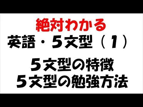 英語・5文型01 - YouTube : 中学英語 文型 : 中学