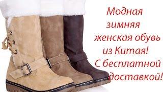 Зимняя женская обувь с алиэкспресс обзор посылки