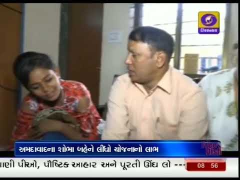 283 PM AAVAS YOJNA | AHMEDABAD | GROUND REPORT GUJARATI