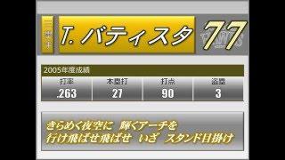 2005年チーム成績 89勝45敗2分.