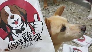 七頭浪 化骨綿綿雞腿犬用零食來來最愛吃