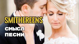 Smithereens - ЗНАЧЕНИЕ СМЫСЛ ПЕСНИ (TWENTY ONE PILOTS) О чем поется в песне