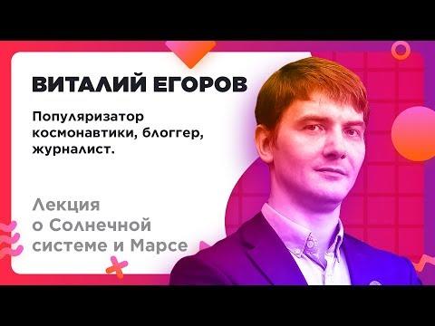 Виталий Егоров —